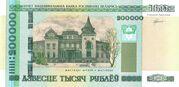 200 000 Rubles – obverse