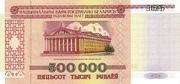 500 000 Rublei – obverse