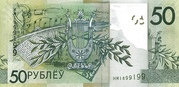 50 Rublei – reverse