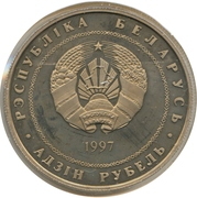 1 Rouble (Independence) – obverse