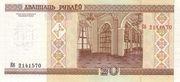 20 Rublei (10th Anniversary National Bank of Belarus) -  reverse