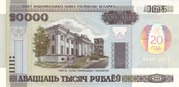 20 000 Rublei (20th Anniversary National Bank of Belarus) -  obverse