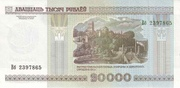 20 000 Rublei (20th Anniversary National Bank of Belarus) -  reverse