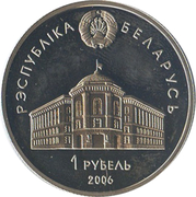 1 Rouble (Commonwealth of Independent States) -  obverse