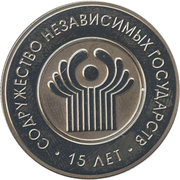1 Rouble (Commonwealth of Independent States) -  reverse