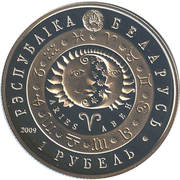 1 Rouble (Aries) – obverse
