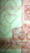 50 Kopek -  obverse