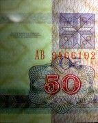 50 Rublei -  obverse