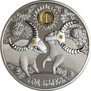 20 Roubles (Year of the Bull) -  reverse