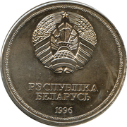 1 Rouble (United Nations) – obverse