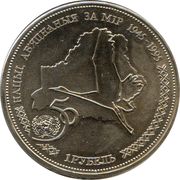 1 Rouble (United Nations) – reverse