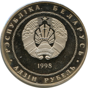 1 Rouble (Polotsk) – obverse
