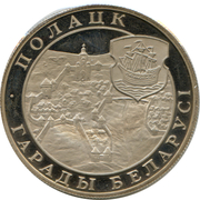 1 Rouble (Polotsk) – reverse