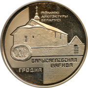 1 Rouble (The church of Sts Boris and Gleb) – reverse