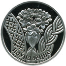 1 Rouble (Age of Majority) – reverse