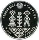 1 Rouble (Age of Majority) – obverse
