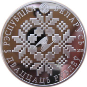 20 Roubles (10 Years of EurAsEC) – obverse