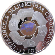 20 Roubles (10 Years of EurAsEC) – reverse