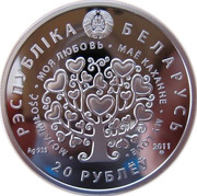 20 Roubles (My Love) – obverse
