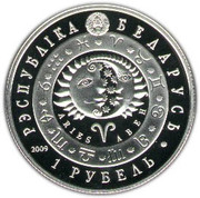 1 Rouble (Aries) -  obverse