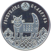 1 Rouble (House Warming) -  obverse
