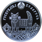 20 Roubles (House Warming) – obverse
