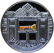20 Roubles (House Warming) -  obverse