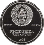 1 Rouble (United Nations) -  obverse