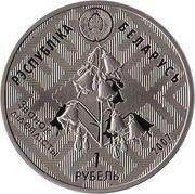 1 Rouble (Dniepra–Sozhsky Wildlife Reserve) – obverse