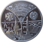 20 Roubles (Belarus-Russia Community) – reverse