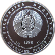 20 Rubles (Polotsk) – obverse