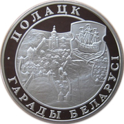 20 Rubles (Polotsk) – reverse