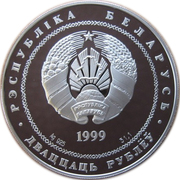 20 Roubles (Christianity (In The Orthodox Religion)) – obverse
