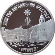 20 Roubles (Christianity (In The Orthodox Religion)) – reverse