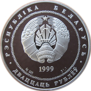 20 Roubles (Christianity (In The Roman Catholic Religion)) – obverse