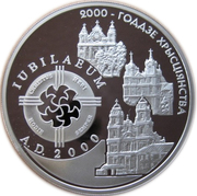 20 Roubles (Christianity (In The Roman Catholic Religion)) – reverse