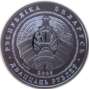 20 Roubles (Volkovysk) – obverse