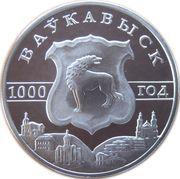 20 Roubles (Volkovysk) – reverse