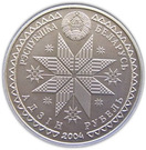 1 Rouble (Kupalle) – obverse