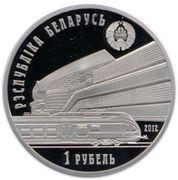 1 Rouble (Belarusian Railroad) – obverse