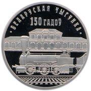 1 Rouble (Belarusian Railroad) – reverse