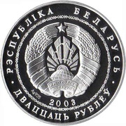 20 Roubles (2004 Olympic Games - Shot Put) – obverse