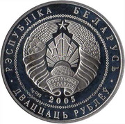 20 Roubles (2006 FIFA World Cup) -  obverse