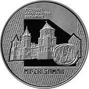 1 Rouble (Castle of Mir) – reverse