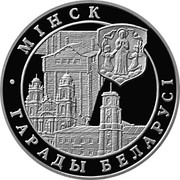 1 Rouble (Minsk) – reverse