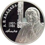 10 Roubles (Alena Aladava) -  reverse
