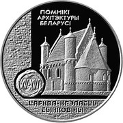 1 Rouble (Synkovichy Fortress-Church) – reverse