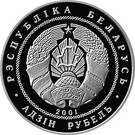 1 Rouble (Freestyle) – obverse