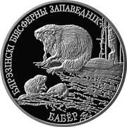 1 Rouble (Berezinsky Biosphere Nature Reserve. Beaver) – reverse
