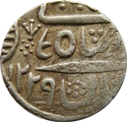 1 Rupee - Alamgir II [Ratan Singh] – obverse